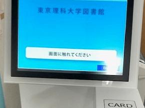 自動貸出機