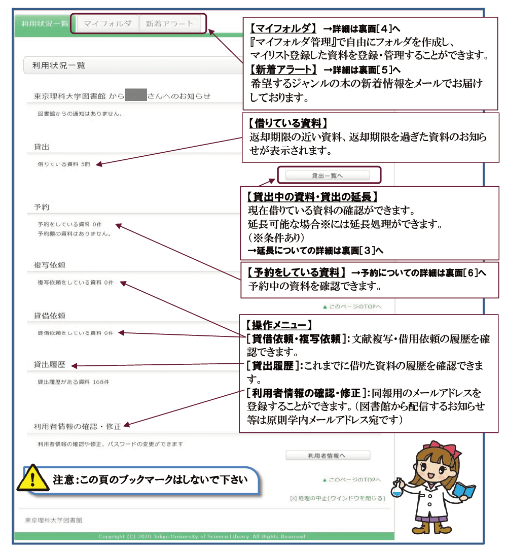 My Library画面