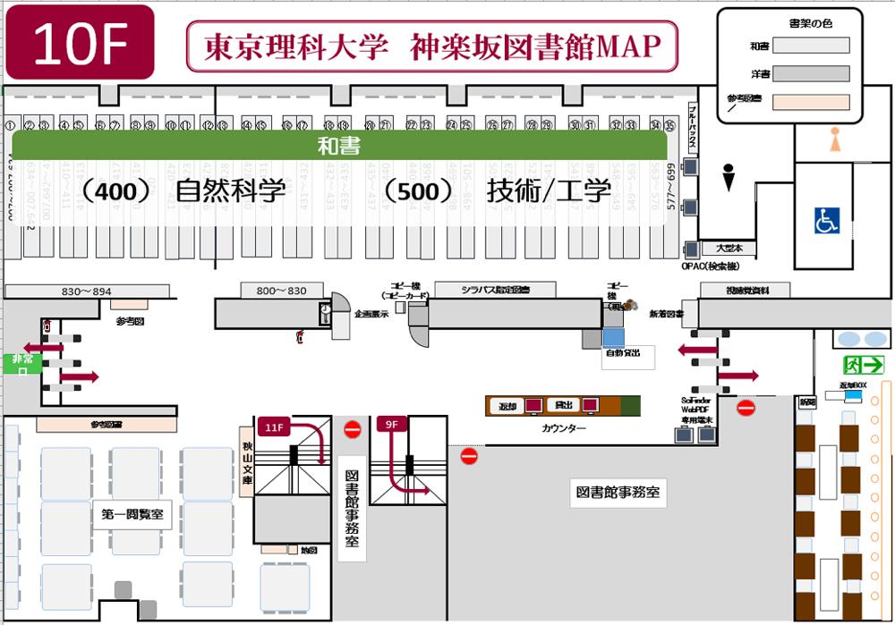神楽坂図書館10階マップ