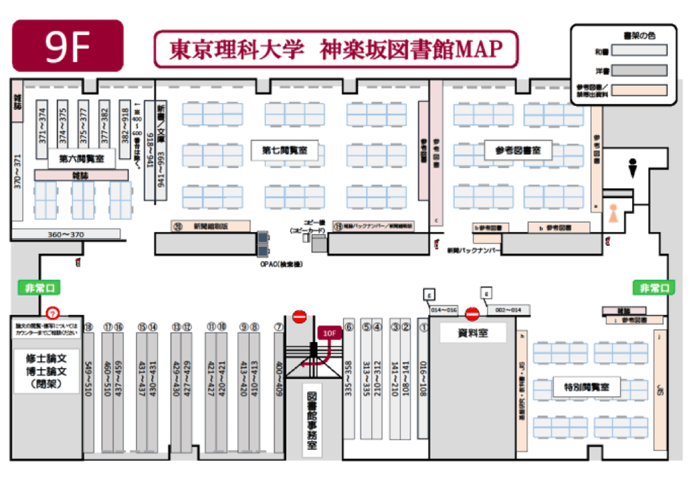 神楽坂図書館9階マップ